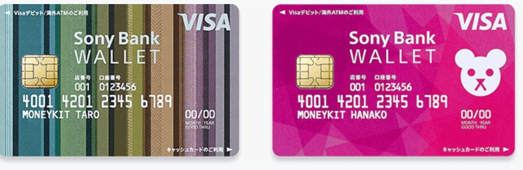 海外旅行はソニー銀行のキャッシュカード(Sony Bank WALLET )でお得に ...